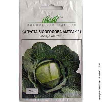 Семена капусты белокачанной Амтрак F1 20 шт.