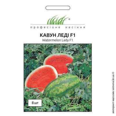 Семена арбуза Леди F1 8 шт.