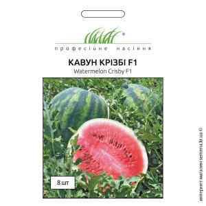 Семена арбуза Кризби F1 8 шт.