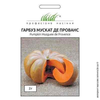 Семена тыквы Мускат де Прованс 2 г.