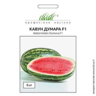 Семена арбуза Думара F1 8 шт.