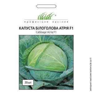 Семена капусты Атрия F1 20 шт.