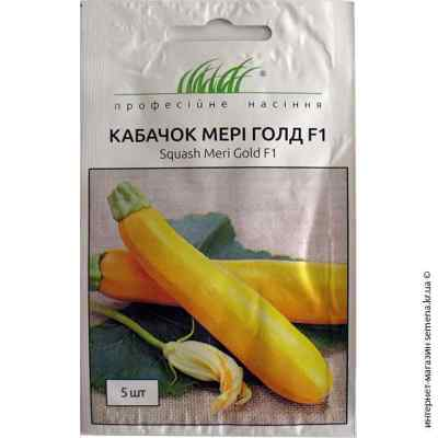 Семена кабачков Мери Голд F1 5 шт.