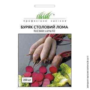 Семена свеклы Лома 200 шт.