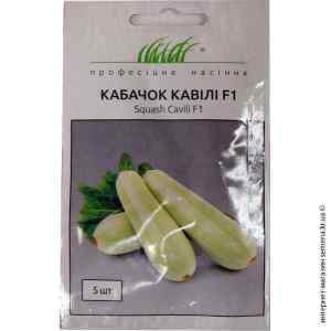 Семена кабачков Кавили F1 5 шт.
