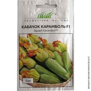 Семена кабачков Карамболь F1 5 шт.