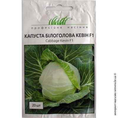 Семена капусты белокочанной Кевин F1 20 шт.