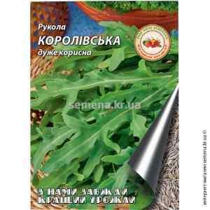 Семена рукколы Королевская 1 г.