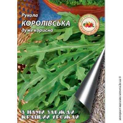 Семена рукколы Королевская 8 г.