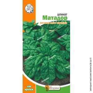 Семена шпината Матадор 2 г.