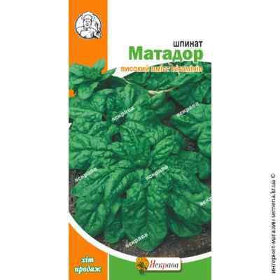 Семена шпината Матадор 2 г. (Яскрава)