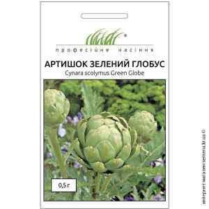 Артишок Зеленый глобус 0.5 г.