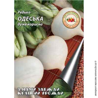 Семена редьки Одесская 10 г.