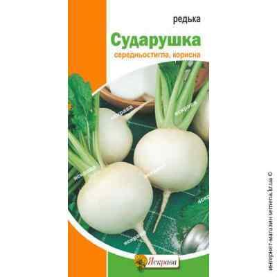 Семена редьки белой Сударушка 2 г.