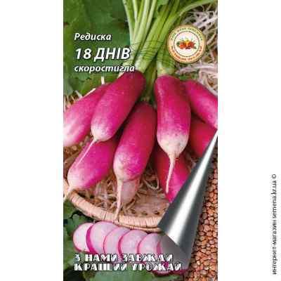 Семена редиса 18 дней 10 г.