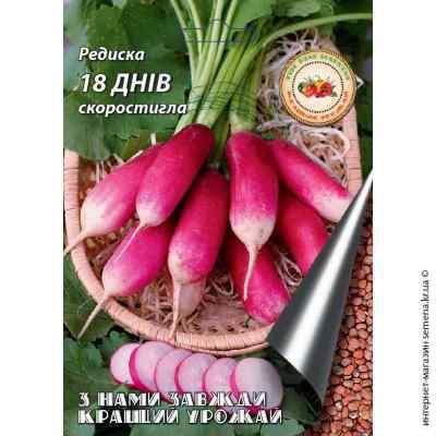 Семена редиса 18 дней 15 г.