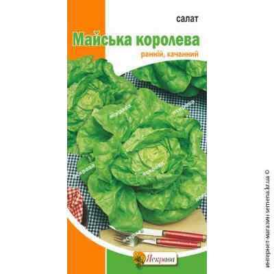 Семена салата Майская королева 2 г.