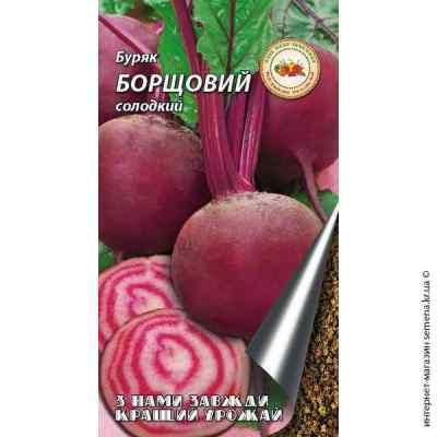 Семена свеклы Борщевая 20 г.