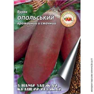 Семена свеклы Опольская 10 г.