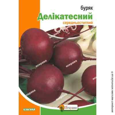 Семена свеклы столовой Деликатесная 20 г.