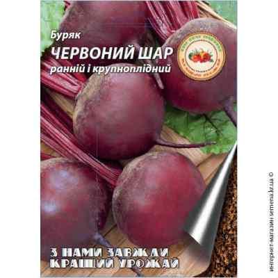 Семена свеклы Красный шар 20 г.