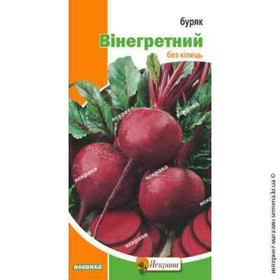 Семена свеклы столовой Винегретная 3 г.