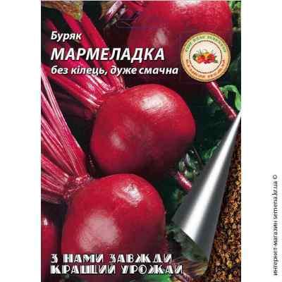 Семена свеклы Мармеладка 10 г.