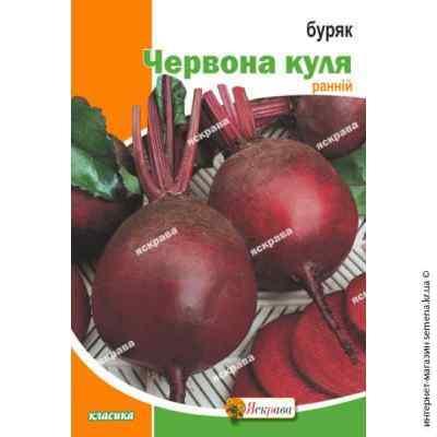 Семена свеклы столовой Красный шар 20 г.