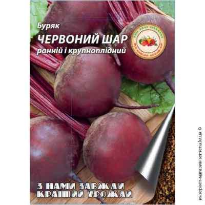 Семена свеклы Красный шар 10 г.
