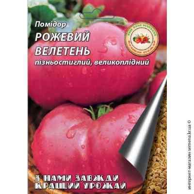 Семена томатов Розовый гигант 1,5 г.