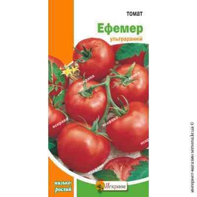 Семена помидор Ефемер 0.1 г.