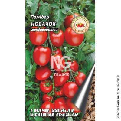 Семена томатов Новичок 0,5 г.