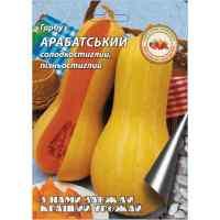 Семена тыквы Арабатская 10 г.
