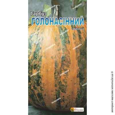 Семена тыквы Голосемянная 3 г.