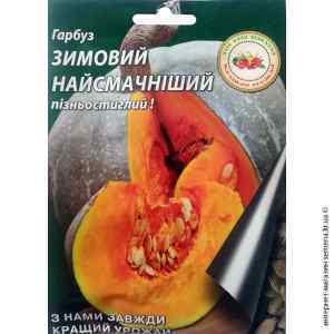 Семена тыквы Зимняя самая вкусная 10 г.