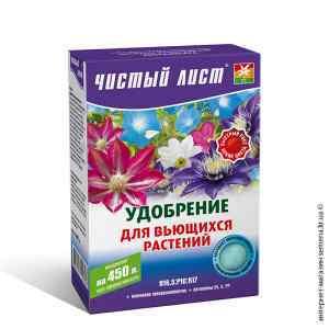 Удобрение для вьющихся растений «Чистый лист», 300 г.