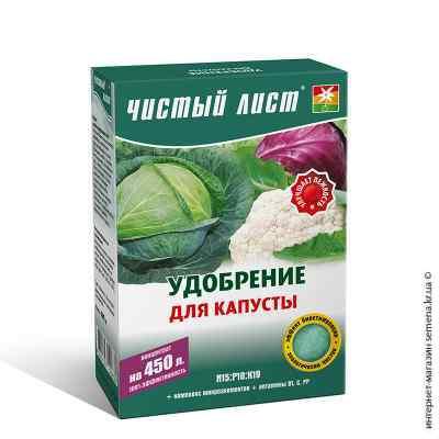 Удобрение для капусты «Чистый лист», 300 г.