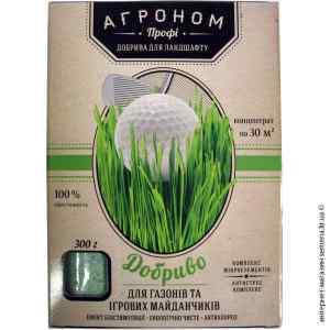 Удобрение для газонов Агроном, 300 г.