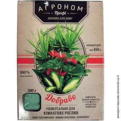 Удобрение универсальное для комнатных растений Агроном, 300 г.