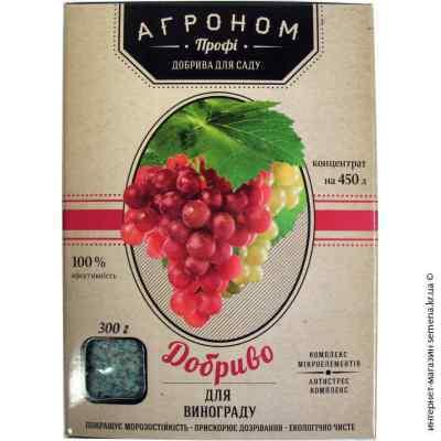 Удобрение для винограда Агроном, 300 г.