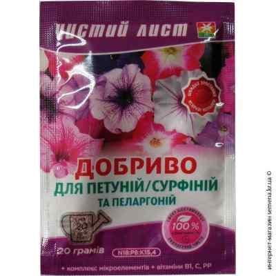 Удобрение для петуний, сурфиний и пеларгоний «Чистый лист», 20 г.