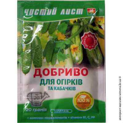 Удобрение для огурцов и кабачков «Чистый лист», 20 г.