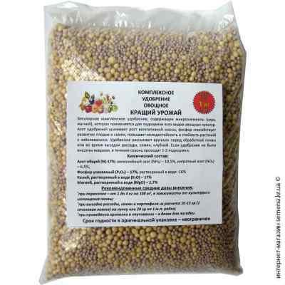 """Комплексное удобрение овощное """"Кращий урожай"""", 1 кг"""