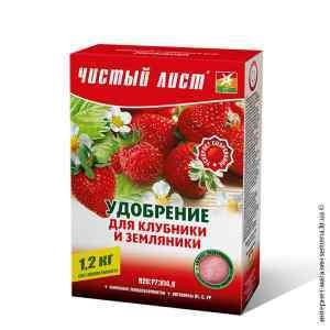 Удобрение для клубники и земляники «Чистый лист» 1,2 кг.