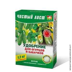 Удобрение для огурцов и кабачков «Чистый лист» 1,2 кг.
