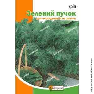 Семена укропа кустовой Зеленый пучок 20 г.